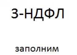 Платное заполнение 3-НДФЛ